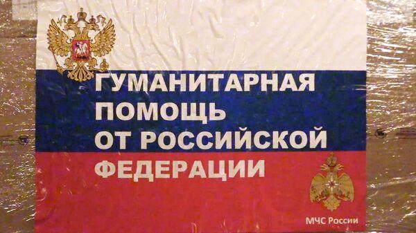 Отправка гуманитарной помощи в Казахстан