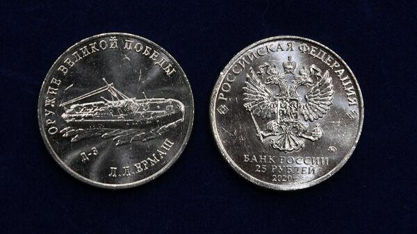 Монета из серии Оружие Великой Победы, выпущенная к 75-й годовщине Победы в Великой Отечественной войне 1941 - 1945 гг