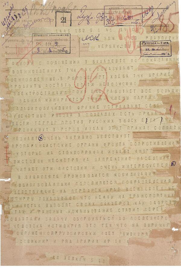 Рассекреченный документ об освобождении Будапешта Красной Армией