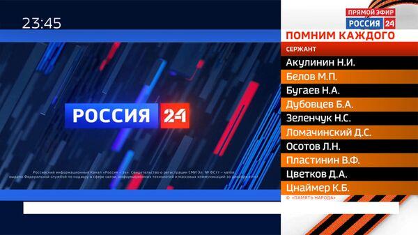 Телеканал Россия 24 в эфире перечислит имена погибших в Великой Отечественной войне