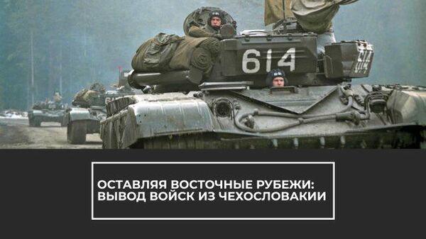 Оставляя восточные рубежи: советские войска покинули Чехословакию