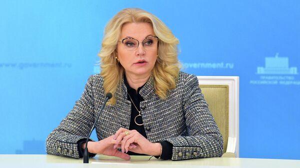Голикова заявила о снижении темпов прироста числа заболевших COVID-19