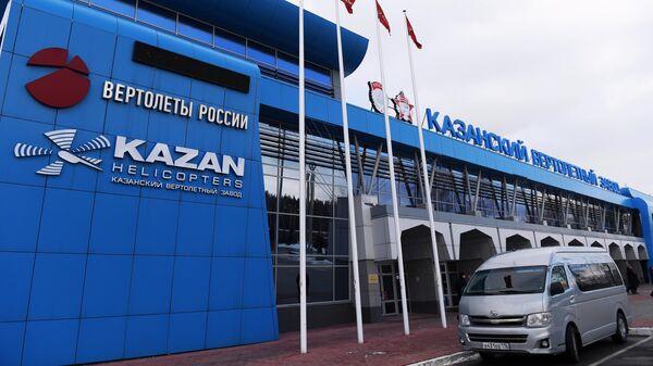 Здание Казанского вертолетного завода
