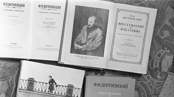 Издания романа Федора Достоевского Преступление и наказание