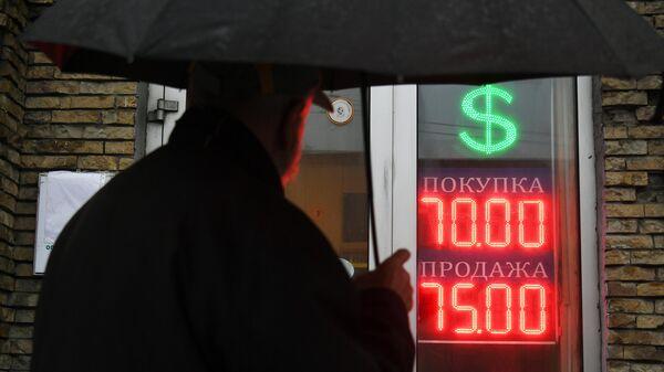 Табло курса обмена доллара в Москве
