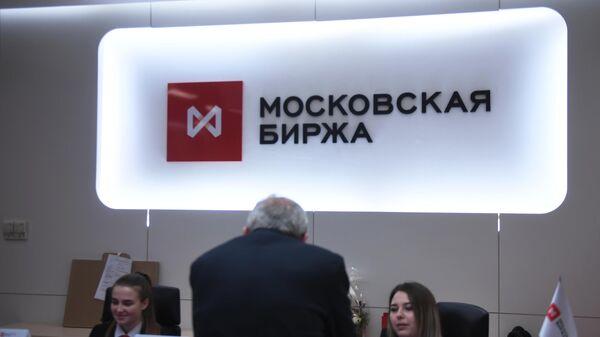 Сотрудники Московской биржи у информационной стойки