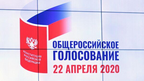 Логотип общероссийского голосования по поправкам в Конституцию РФ