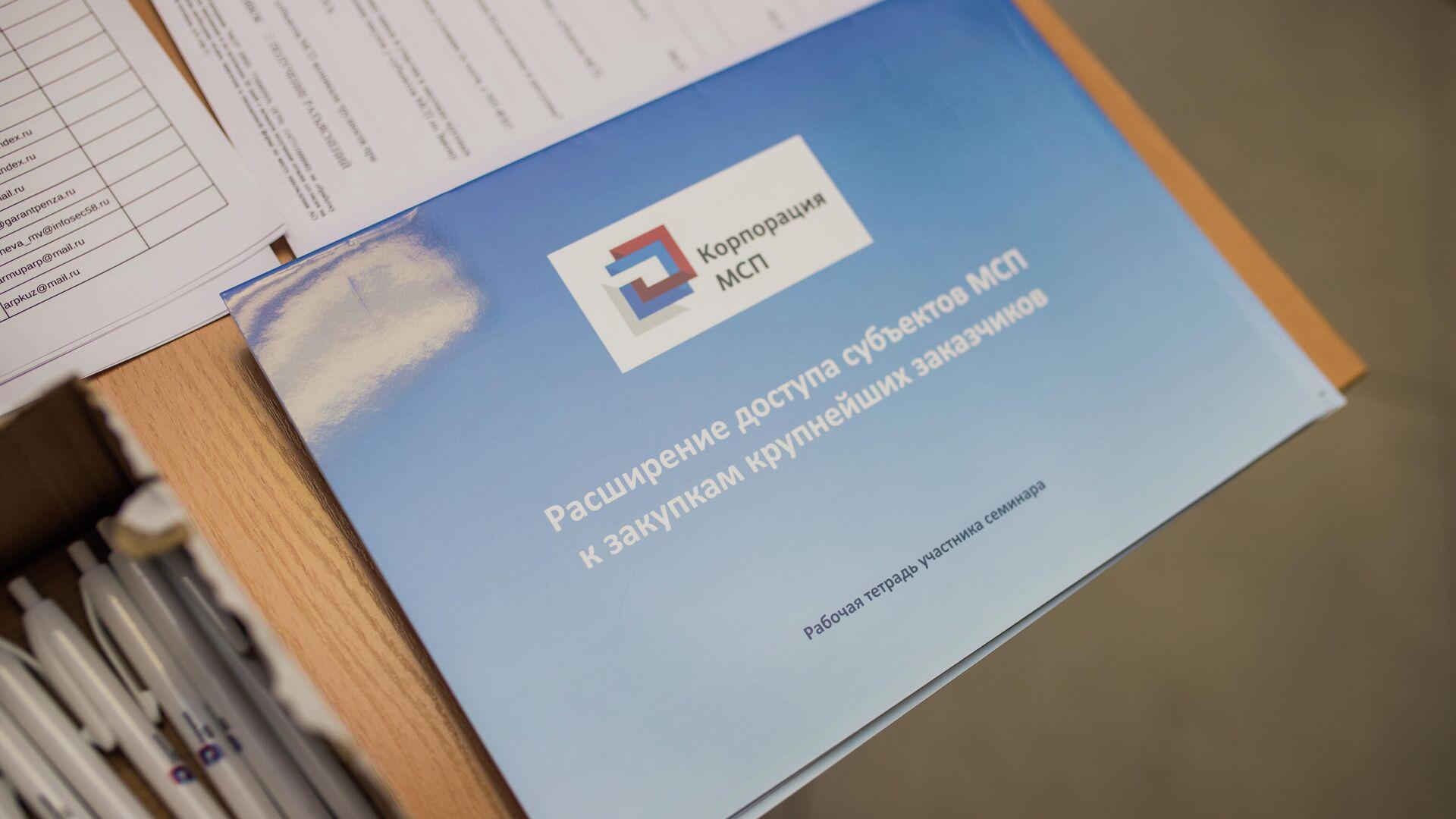 Корпорация МСП рассказала о росте охвата гарантийной поддержкой