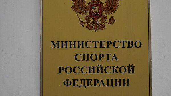 Табличка на здании Министерства спорта РФ в Москве. Министерство спорта РФ приостановило аккредитацию Всероссийской федерации легкой атлетики (ВФЛА) до 1 марта 2020 года.