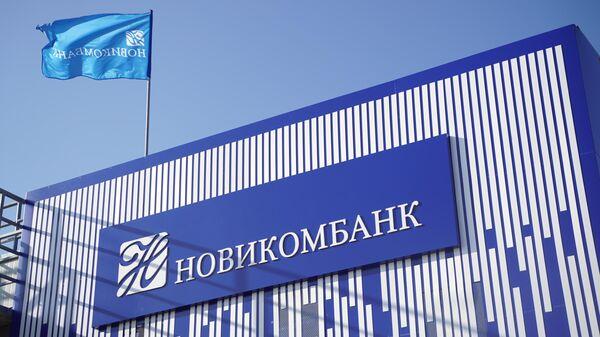 Новикомбанк открыл офис в Нижнем Тагиле