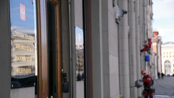 Здание администрации президента РФ