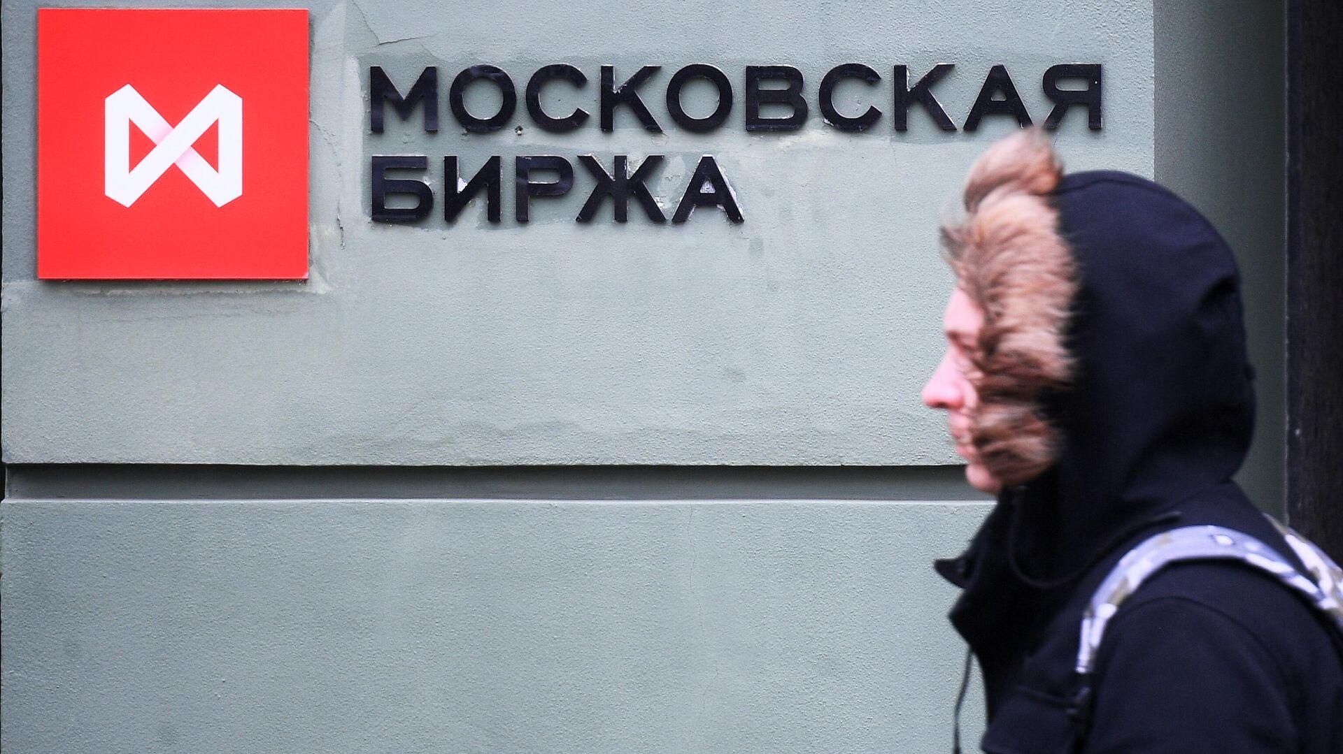Вывеска на здании Московской биржи - РИА Новости, 1920, 01.03.2021