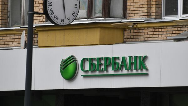 Отделение ПАО Сбербанк