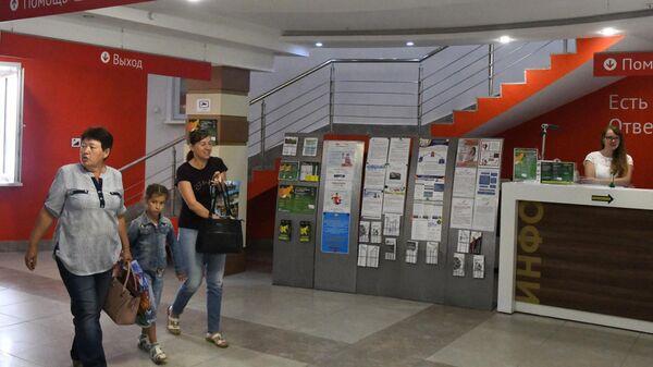 Посетители в Центре государственных и муниципальных услуг