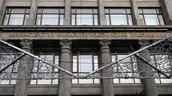 Здание Министерства финансов РФ на улице Ильинка в Москве