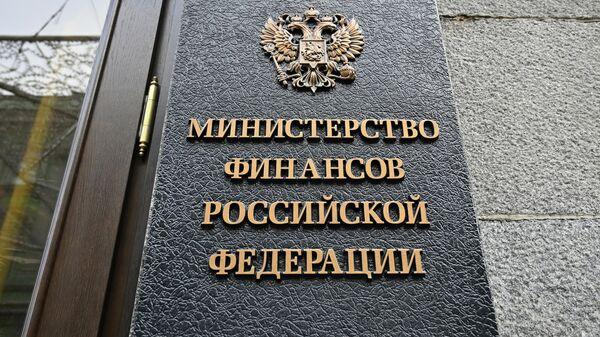 Табличка на здании Министерства финансов Российской Федерации