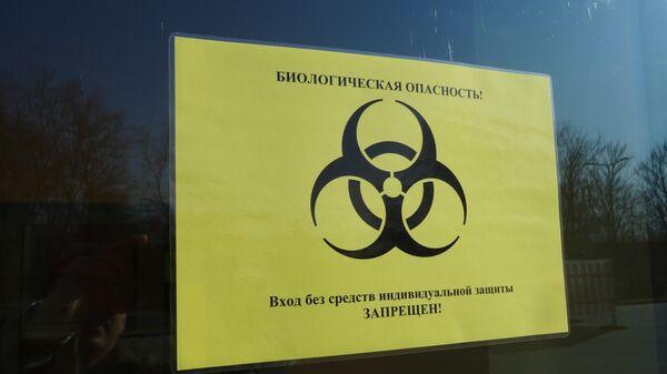 Вывеска биологическая опасность