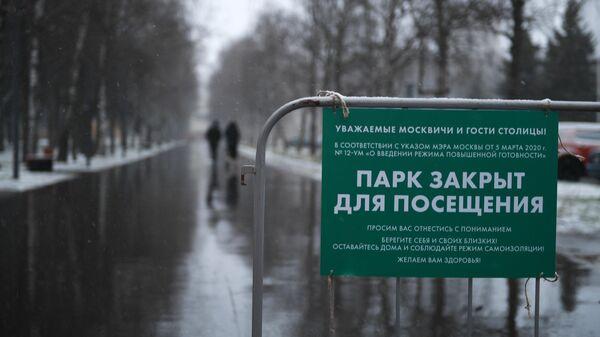 Объявление при входе в один из парков Москвы