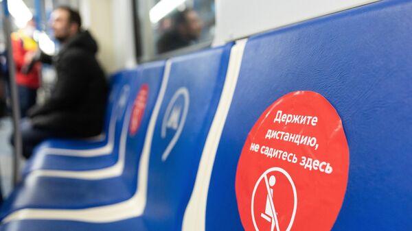 Стикеры Держите дистанцию, не садитесь здесь в вагонах московского метрополитена
