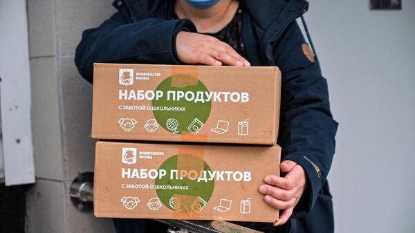 Продуктовый набор, доставленный на дом для учащихся московской школы