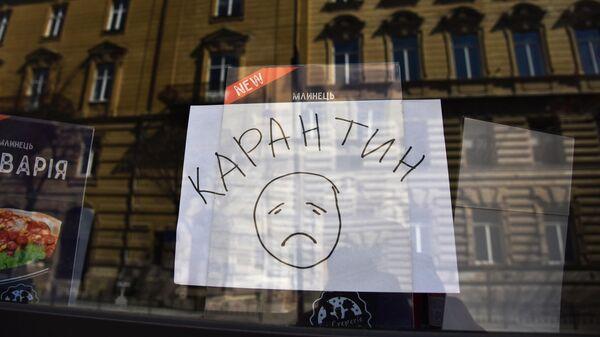 Листок с надписью карантин в витрине одного из закрытых кафе во Львове