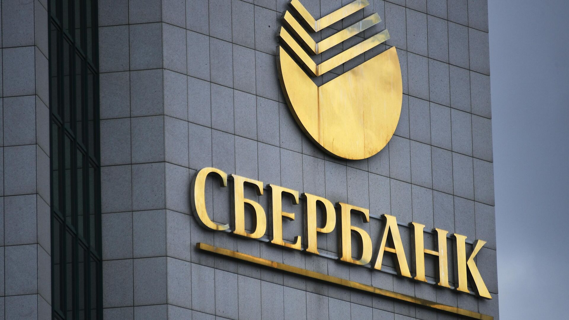 Логотип на главном здании Сбербанка на улице Вавилова в Москве - РИА Новости, 1920, 05.08.2020
