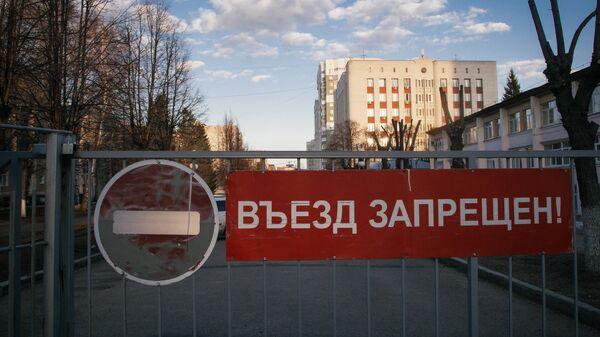 Закрытый въезд на территорию республиканской клинической больницы в Уфе