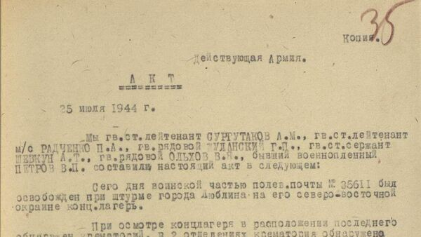 Акт от 25.07.1944, повествующий об освобождении частями 1-го Белорусского фронта концлагеря Люблин (Майданек)