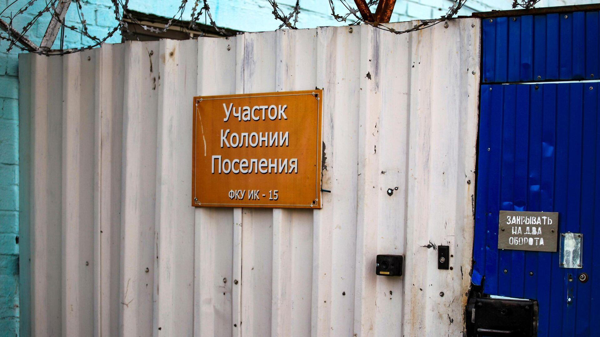 Табличка на воротах исправительной колонии №15 в Ангарске - РИА Новости, 1920, 08.02.2021
