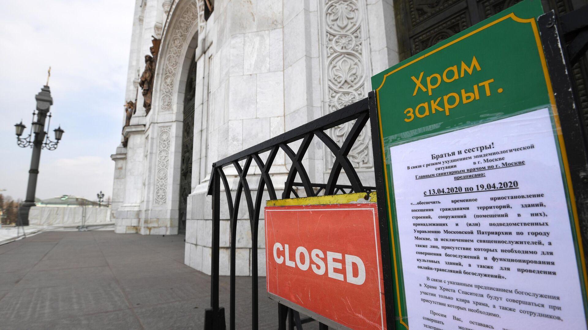 Храм Христа Спасителя закрыт для посещения - РИА Новости, 1920, 23.04.2020