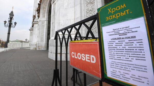 Храм Христа Спасителя закрыт для посещения