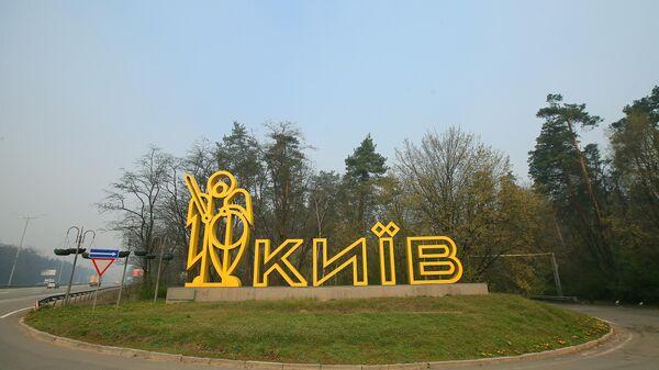 Въездной знак города Киева