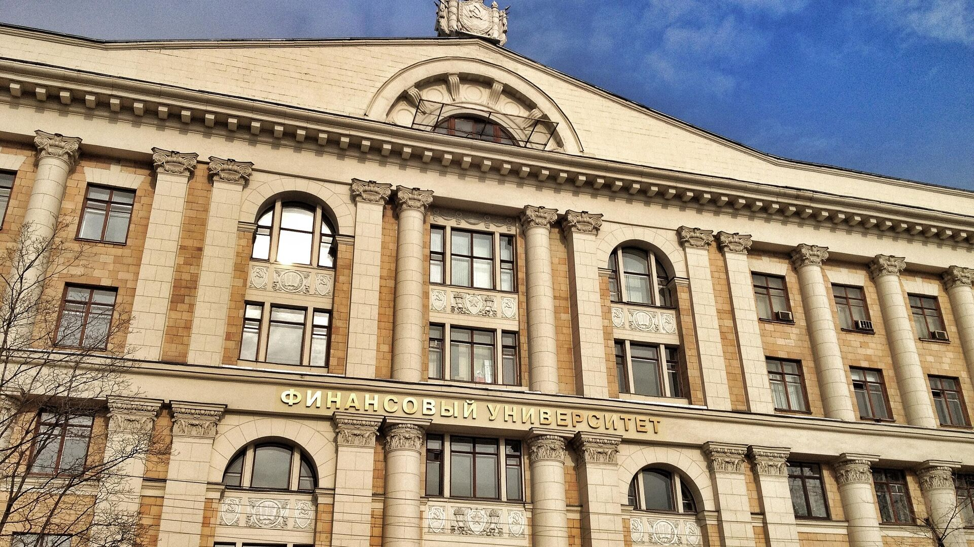 Здание Финансового университета при Правительстве Российской Федерации - РИА Новости, 1920, 22.06.2021