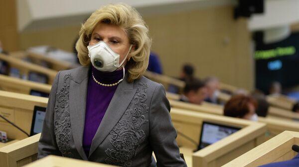 Уполномоченный по правам человека в России Татьяна Москалькова на заседании Совета Федерации