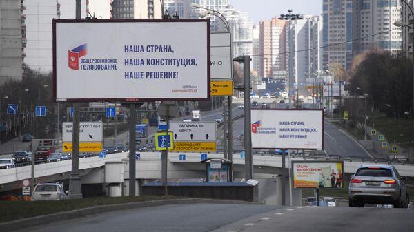 Агитационные плакаты за общероссийское голосование по поправкам в Конституции в Москве
