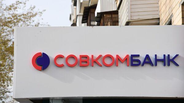 Вывеска банка Совкомбанк