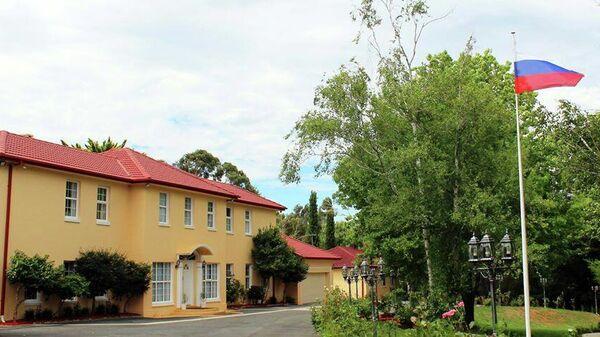 Здание посольства России в Австралии