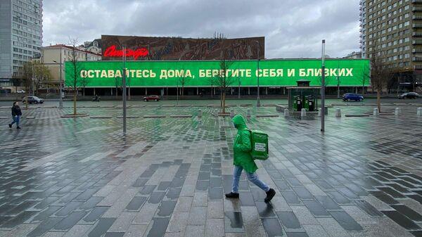 Курьер службы доставки на улице Новый Арбат в Москве