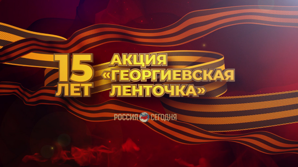 15 лет акции Георгиевская ленточка