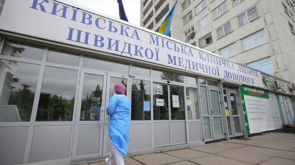 Здание Киевской городской больницы скорой медицинской помощи