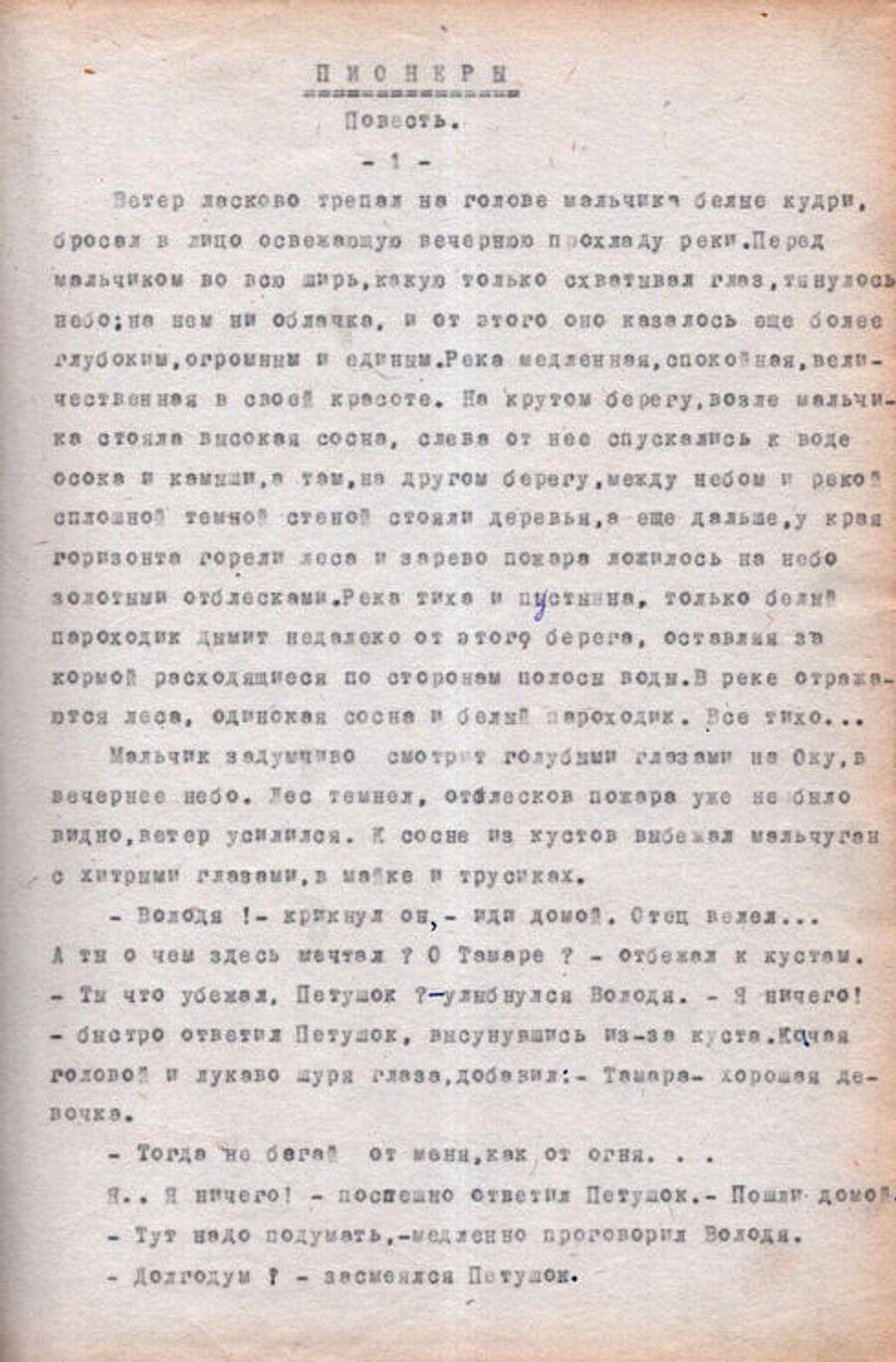 Рукопись первой повести Гормана «Пионеры»