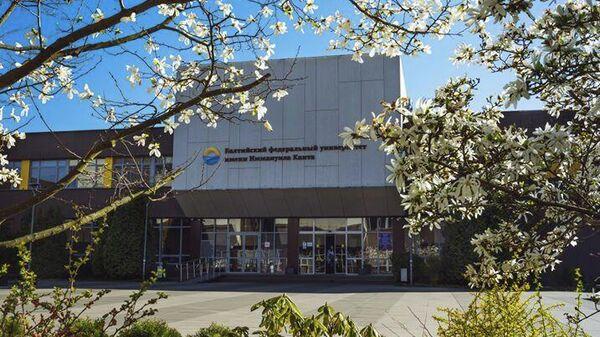 Балтийский федеральный университет имени Иммануила Канта