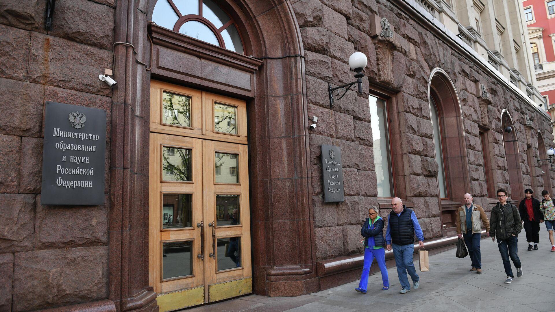 Вход в здание министерства образования и науки РФ - РИА Новости, 1920, 18.05.2021