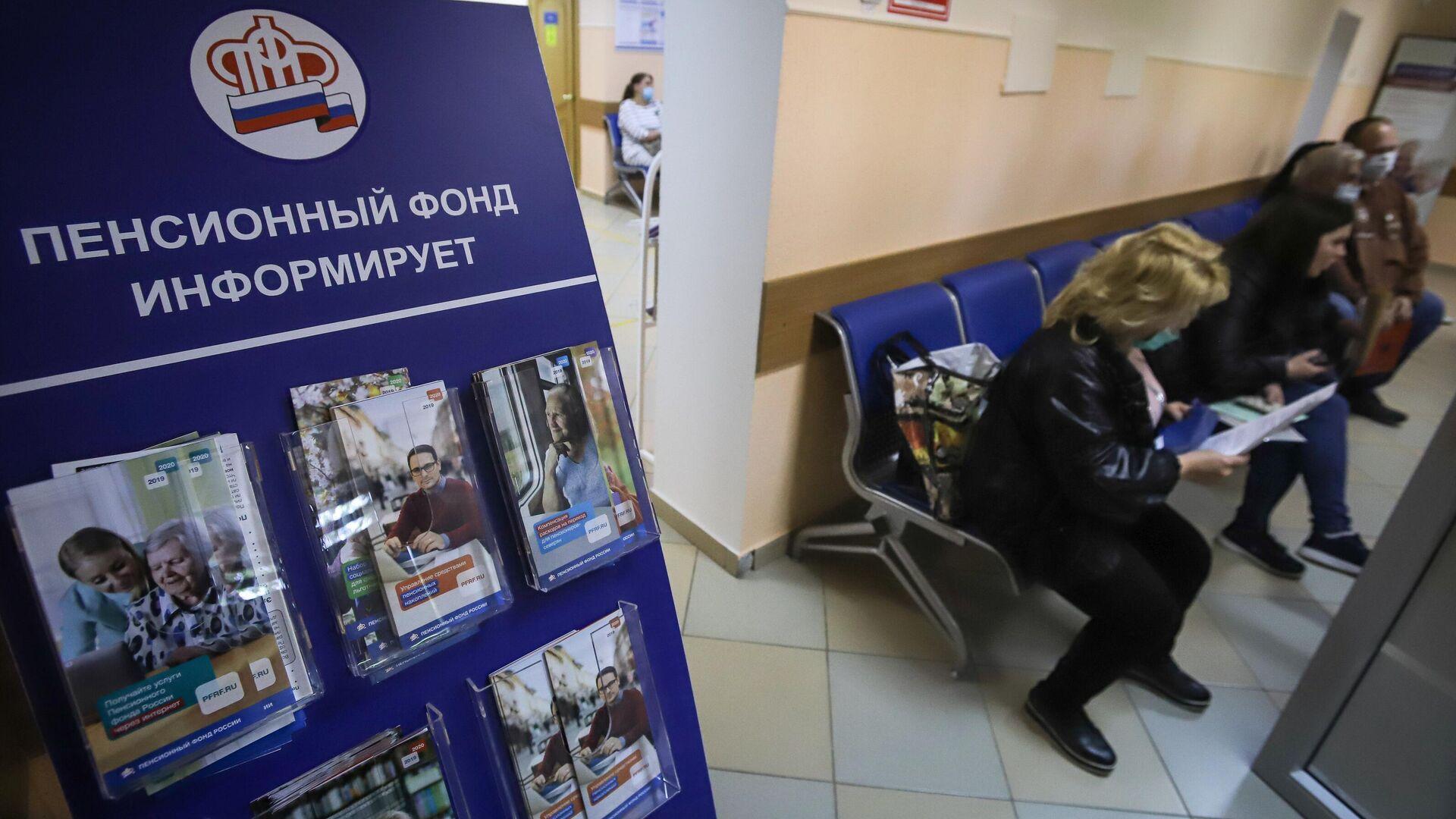 Посетители в отделении пенсионного фонда - РИА Новости, 1920, 30.09.2020