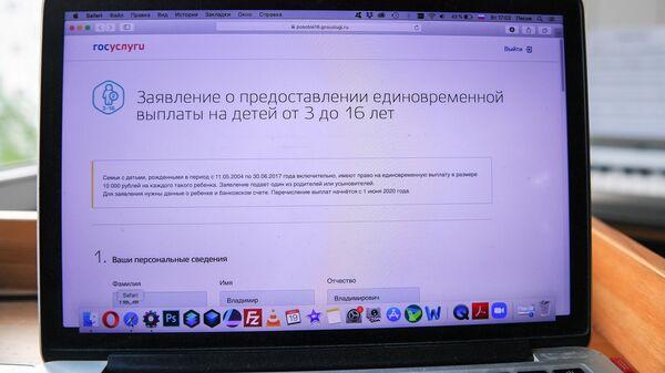 Экран ноутбука с заявлением о предоставлении единовременной выплаты на детей от 3 до 16 лет на портале Госуслуг