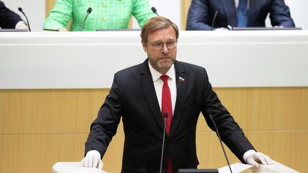 Председатель комитета Совета Федерации по международным делам Константин Косачев выступает на заседании Совета Федерации РФ