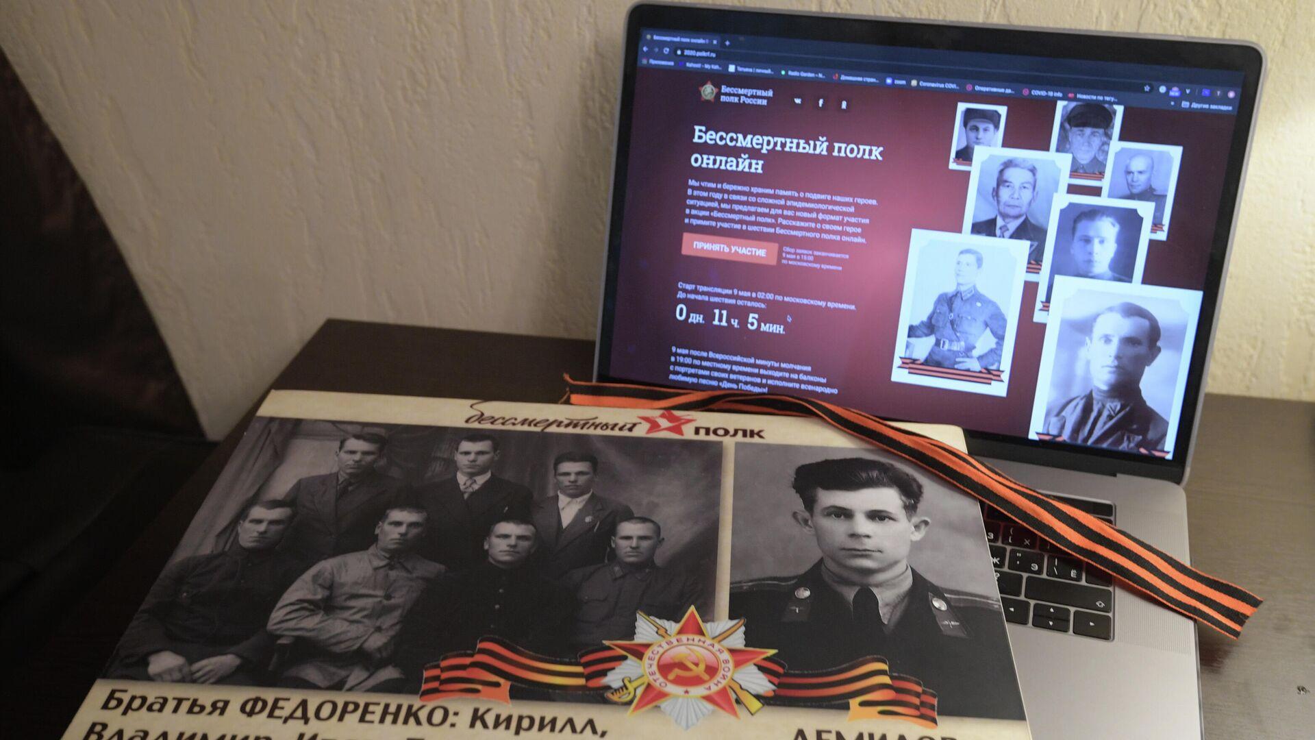 Житель Москвы заполняет заявку для участия в акции Бессмертный полк онлайн - РИА Новости, 1920, 19.04.2021