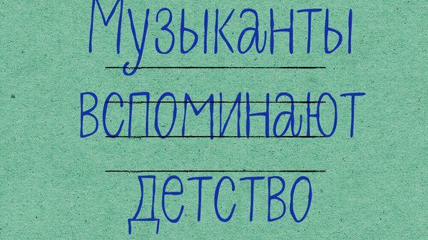 Заставка подкаста Музыканты вспоминают детство, опубликованного на Яндекс.Музыка