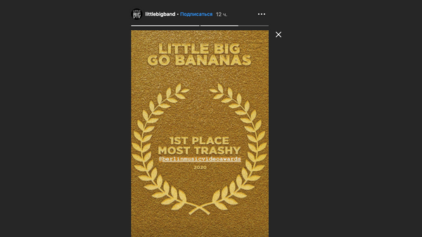 Скрин сториз инстаграмма группы Little Big за 1 июня
