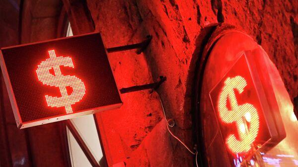 Знаки доллара на табло курса валют
